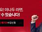 카카오페이지 퀴즈 '야나두 블프대첩' 출제 정답은?