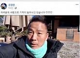 """'폐암 4기' 김철민 """"개 구충제 펜벤다졸 복용 7주, 혈액 검사 정상 소견"""""""