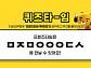 '프렌즈타임 100만원', 버즈빌 퀴즈타임 진행…초성퀴즈 정답은?