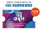 'KBS가요대축제 파머시', 허니스크린 퀴즈타임…초성퀴즈 정답은?