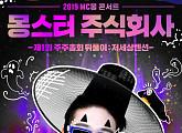 '음원 올킬' MC몽, 단독콘서트 '몽스터 주식회사' 12월 앙코르 공연 확정