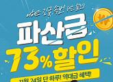 '이상민샴푸 긴급속보', 토스 행운퀴즈 정답 공개