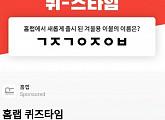 '박나래 기절이불 반값', 허니스크린 퀴즈 타임…초성퀴즈 정답 공개