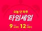 텐바이텐, 25일 단 하루 '타임 세일'…에어팟프로 등 초특가 판매