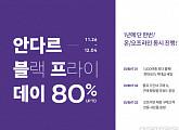 '안다르 80% 블프데이', 캐시슬라이드 초성 퀴즈 출제…정답 공개