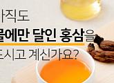 '참다한홍삼, 토스 행운퀴즈 이벤트…실시간 정답 공개