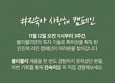 '진숙아사랑해' 3주차 이벤트, 1000원딜ㆍ인진쑥 관련 제품 30% 할인…28일까지
