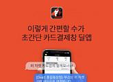 '딜앱결제창', 간편ㆍ안전 초간단 카드결제창…27일(오늘) 오퀴즈 이벤트