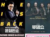 '2019 윤형빈 개그쇼 프로젝트', 메이크어위시에 '웃음 재능기부'…난치병 아동 초대