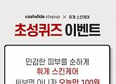 민감한 피부 순하게…'휘게크림100원데이', 캐시슬라이드 초성퀴즈 정답 공개