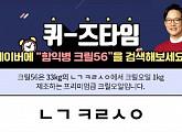 '함익병 크릴56', 허니스크린 퀴즈타임…'33kg ㄴㄱㅋㄹㅅㅇ' 정답은?
