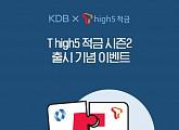 '20만원 캐시백 T high5 적금', OK캐쉬백 오퀴즈 이벤트…'금리 혜택' 정답 공개