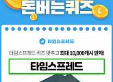 '타임스프레드', 캐시워크 돈버는퀴즈 정답 공개…최대 1000캐시 지급