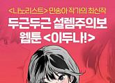 """네이버 웹툰, '이두나!' 관련 '쿠키 퀴즈' 출제 """"이두나가 다니는 '○○대학교'"""""""