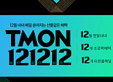 '티몬 121212' 시작…티몬 블랙딜 '퍼스트데이'+'티몬데이' 대규모 이벤트
