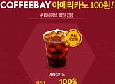 커피베이X티몬, '티몬 커피베이 100원' 이벤트…3일 10시부터 매 정각 5천 잔씩
