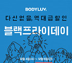 '바디럽 블랙프라이데이', OK캐쉬백 오퀴즈 이벤트 진행…정답 공개