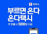 택시업계X티머니 '온다택시', 토스 행운퀴즈 출제…정답 공개