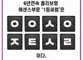 '올리브영 1등세럼', 캐시슬라이드 초성퀴즈에 '관심UP'…정답 공개