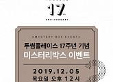 투썸, '미스터리박스' 판매…브랜드 론칭 17주년 기념