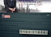 '궁금한이야기Y', 수백 건 '불법촬영 男'이 무혐의? 성범죄 처벌의 맹점 '묵시적 동의'