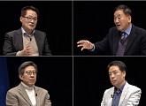 '강적들', 청와대와 검찰의 갈등, 검찰과 경찰 간 대립...박지원ㆍ이재오ㆍ박형준ㆍ강민구 열띤 토론