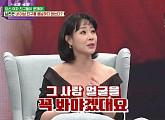 """'동치미' 채영인 """"남편의 오해로 전 매니저 오빠와 삼자대면 한 적 있다"""""""