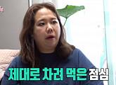 """'전참시' 홍현희-제이쓴, 팬케이크+파김치 조합 """"창의력 폭발"""""""