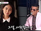 """'미운우리새끼(미우새)' 김건모, 장지연 위한 감동 프러포즈 """"그댈 사랑합니다"""""""