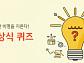 리브메이트 일반 상식 퀴즈, 곰탕ㆍ나태주 '풀꽃'ㆍ온고지정 관련 문제 출제