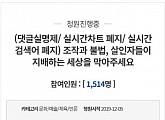 """한국음악레이블산업협회, """"온라인 규제 절실히 필요"""" 온라인 불법 행위에 강력 경고"""
