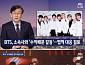 """뉴스룸 """"방탄소년단(BTS), 빅히트와 '수익 분배' 소송 검토…대형 로펌에 자문"""""""