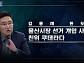 """'판도라' 김용태 의원 """"靑, 울산시장 선거 개입 사건, 100년 집권 노린 친위 쿠데타"""""""
