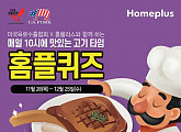 '시그니처 새우볶음밥', 마이홈플러스 '고기 타임 홈플퀴즈' 정답 공개