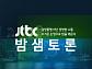 밤샘토론, '청와대 겨냥한 검찰 수사, 어떻게 볼까' 박수현ㆍ김용남 전의원 현근택ㆍ윤기찬 변호사 토론