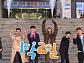 '복불복 초보' 연정훈ㆍ김선호ㆍ딘딘ㆍ문세윤ㆍ라비ㆍ김종민, 좌충우돌 '1박 2일 시즌4' 적응기