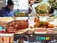 '전참시' 이영자X홍진경X김인석X윤성호, '청송 닭코스' 먹방…'닭 떡갈비'부터 '닭 다리 백숙'까지