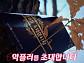 """'SBS스페셜', 김정민ㆍ김장훈 악플러와 맞대면…악플러 """"심심해서 악플 달았다"""""""