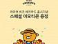 허니스크린, '라이언 치즈 체크카드' 초성퀴즈 출제…정답 공개