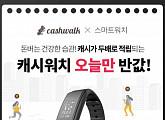 '캐시워치 오늘만 반값', 캐시워크 돈버는 퀴즈 정답 공개…최대 10,000캐시 지급
