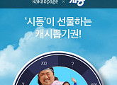 카카오페이지, 영화 '시동' 마지막 대사 챌린지 정답 공개…최대 3만캐시 지급
