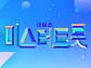 """'미스터트롯' 4차 방청신청, 티비조선 홈페이지 접수 중 """"임영웅·영탁 현장에서 보자"""""""