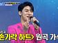 '위대한 탄생' 노지훈, 홍진영 '오늘 밤에'로 11하트→본선 진출 성공