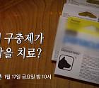 '폐암 4기' 김철민, 구충제 '펜벤다졸' 복용 효과 있나? '폐 CT 영상' 공개