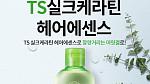 'TS 실크케라틴 헤어에센스', 캐시워크 돈버는퀴즈 등장…정답공개