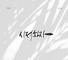 C9 新듀엣 시적화자 주니엘X도코(DOKO), 오피셜 로고 이미지 공개