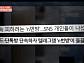 '궁금한 이야기Y', 텔레그램 성 착취방 '박사방'ㆍ'N번방' 운영하는 성폭력 범죄자