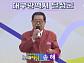 '전국노래자랑' 대구 달성군 편, 94세 나이 송해부터 이혜리ㆍ문연주ㆍ박구윤ㆍ정정아 출연