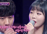 '너의 목소리가 보여7' 홍진영, 남다른 촉 실력자 찾기 성공…추리 실력도 '엄지 척'