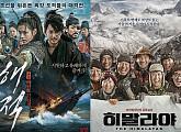 이석훈 감독 '해적:바다로간 산적' '히말라야' 채널A-MBN 연이어 방송